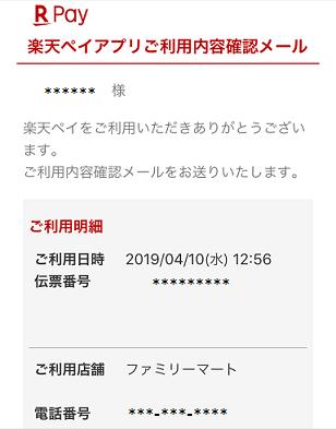 利用確認メール1