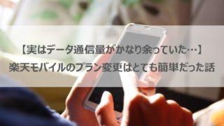 楽天モバイルプラン変更