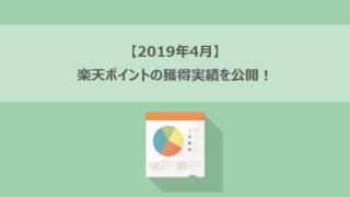 201904楽天ポイント獲得実績
