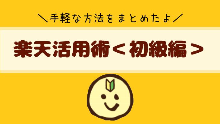 楽天活用術初級編