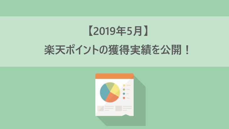 201905ポイント実績